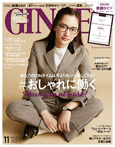 GINGER(ジンジャー) 2017年 11 月号 [雑誌]
