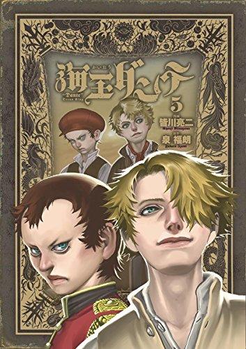 海王ダンテ(5) (ゲッサン少年サンデーコミックス)