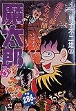 魔太郎がくる!! vol.5 (アイランドコミックスPRIMO)