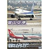 世界のエアライナー 富山空港 [DVD]