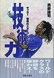技術力 サッカー世界のスタープレーヤー