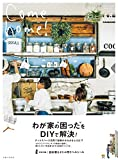 Come home! vol.48 [雑誌] Come home!