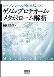 オープンソースで始めるゲノム・プロテオーム・メタボローム解析