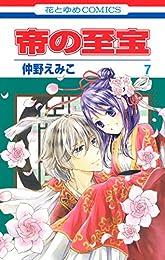 帝の至宝 7 (花とゆめコミックス)