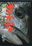 新さかな大図鑑―釣魚 カラー大全 画像