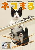 ネコまる 冬春号2018 Vol.35 画像