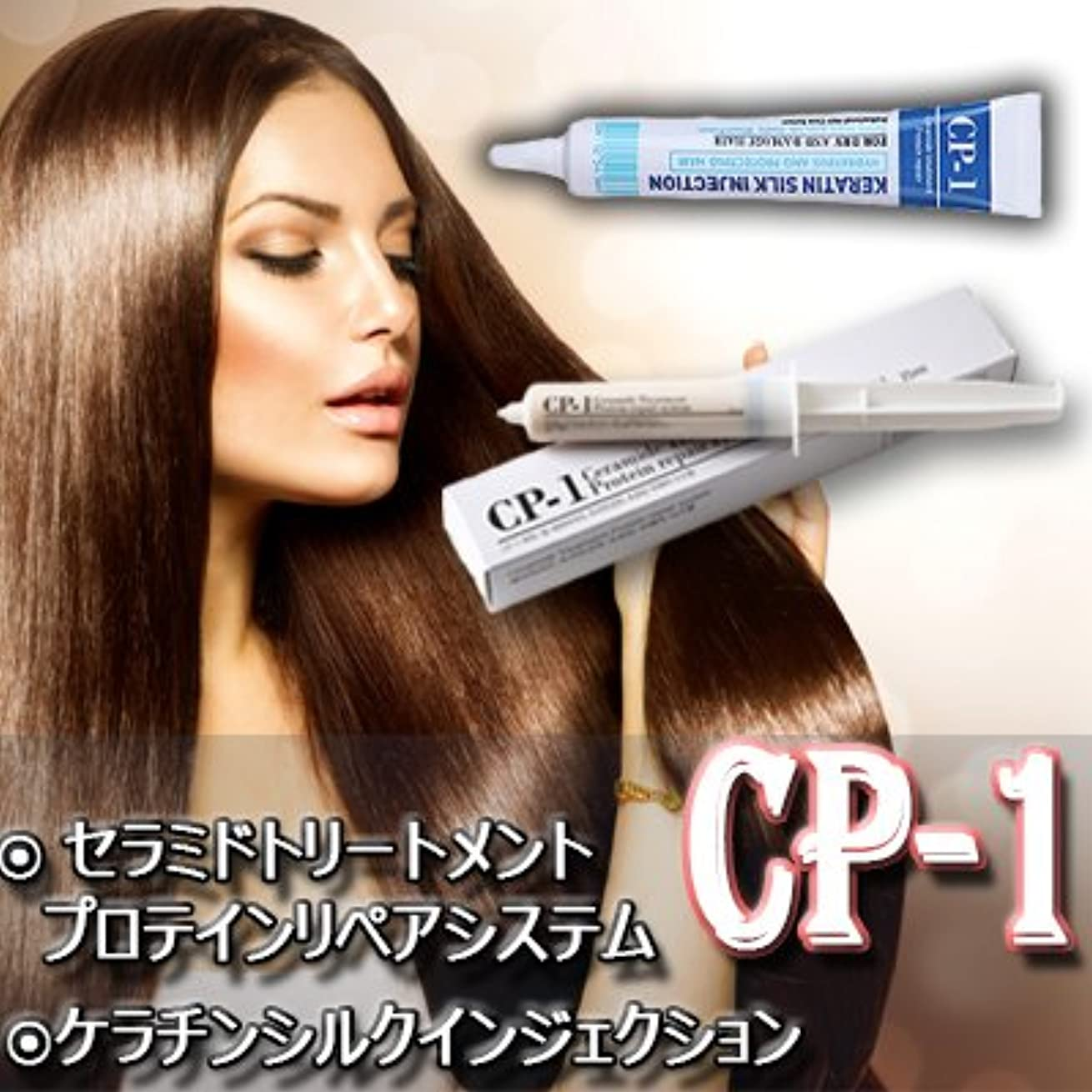 予備抜粋西部[CP-1 Keratin 10pcs 1タンパク質アンプル] 洗いながすことなく塗るだけOK!毎日使用してください!【10個入り】