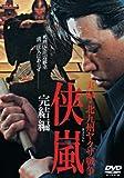 実録・北九州ヤクザ戦争 侠嵐 完結編 [DVD]