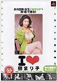 I LOVE 樹まり子 【RDI-1005】 [DVD]
