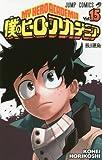 僕のヒーローアカデミア 15 (ジャンプコミックス)