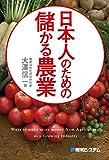 日本人のための儲かる農業