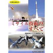 ミサイル技術のすべて (防衛技術選書―兵器と防衛技術シリーズ)