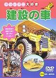 建設の車 [DVD]