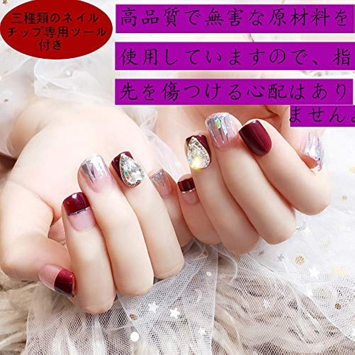 服コーナー一瞬HuangHM シンプルで上品な人気のモテフレンチネイル ネイルチップ ぷっくり クリスタルビジューエレガント 普段使い 和柄 着物 和装 成人結婚式のお呼ばれにもピッタリ ライトセラピー チップ (レッド)