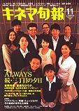 キネマ旬報 2007年 11/1号 [雑誌] 画像