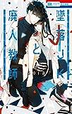 墜落JKと廃人教師 4 (花とゆめコミックス)