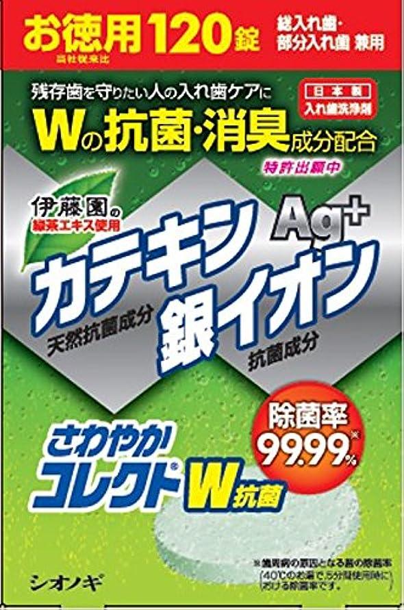 大理石ラップ肥料さわやかコレクトW抗菌 120錠
