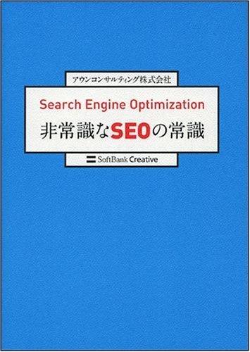 Search Engine Optimization 非常識なSEOの常識の詳細を見る