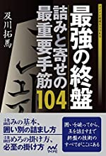 最強の終盤 詰みと寄せの最重要手筋104 (マイナビ将棋BOOKS)