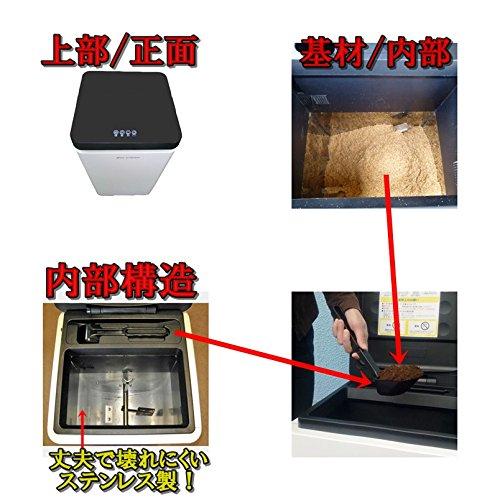 家庭用バイオ式生ごみ処理機 BS-02 8枚目のサムネイル