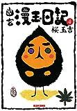 幽玄漫玉日記 4<幽玄漫玉日記> (ビームコミックス)