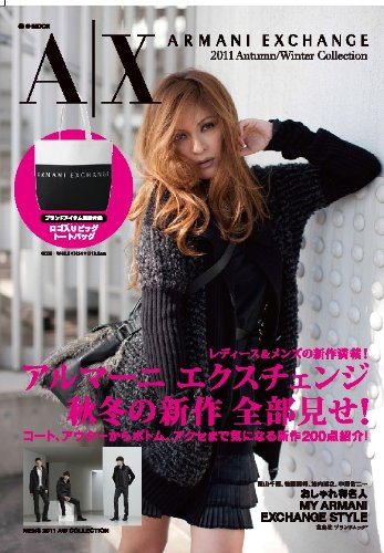 A|X ARMANI EXCHANGE 2011 Autumn/Winter Collection e-MOOK e-MOOK 宝島社ブランドムック