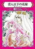 愛人以下の花嫁:砂漠の国で、国王と恋に落ちて…!? (ハーレクインコミックス)
