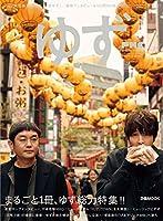 ぴあMUSIC COMPLEX(PMC)SPECIAL EDITION2 ゆず (ぴあ MOOK)