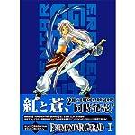 EREMENTAR GERAD-蒼空の戦旗- コミック 1-8巻セット (アヴァルスコミックス)