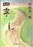 四季 (新潮文庫)