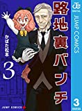 路地裏バンチ 3 (ジャンプコミックスDIGITAL)
