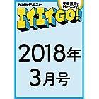 NHKテレビ エイエイGO! 2018年3月号 [雑誌] NHKテレビ エイエイGO! (NHKテキスト)