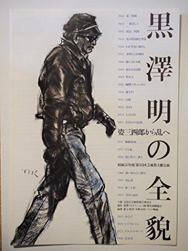 映画チラシ「黒澤明の全貌 姿三四郎から乱へ」