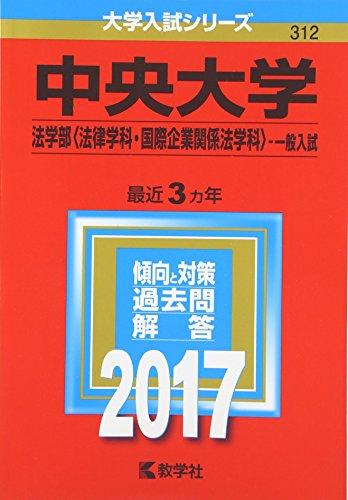 中央大学(法学部〈法律学科・国際企業関係法学科〉−一般入試) (2017年版大学入試シリーズ)