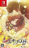 ニル・アドミラリの天秤 色ドリ撫子 予約特典(ドラマCD) 付 - Switch