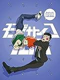 モブサイコ100 vol.005<初回仕様版>[Blu-ray/ブルーレイ]