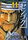 センゴク(11) (ヤングマガジンコミックス)