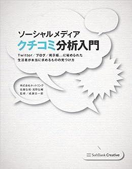 [佐藤 弘和, 浅野 弘輔]のソーシャルメディア クチコミ分析入門 Twitter/ブログ/掲示板...に秘められた生活者が本当に求めるものの見つけ方
