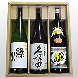 人気 新潟銘酒 飲み比べセット 720ml×3本【久保田 千寿、八海山、緑川】