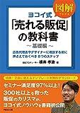 ヨコイ式「売れる販促」の教科書 基礎編
