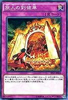 遊戯王 旅人の到彼岸 エクストラパック2015(EP15) シングルカード EP15-JP018-N