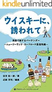 ウイスキーに、誘われて: 英語で旅するバーテンダー(ニュージーランド・カードローナ蒸留所編)