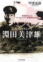真珠湾のサムライ 淵田美津雄―伝道者となったパールハーバー攻撃隊長の生涯 (光人社NF文庫)