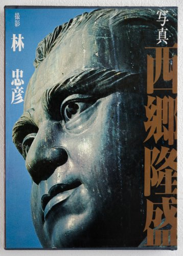 西郷隆盛―写真 (1983年)