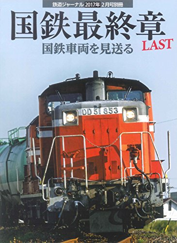 国鉄最終章 LAST [雑誌] (鉄道ジャーナル 2月号別冊)の詳細を見る