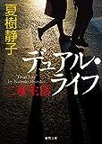 デュアル・ライフ 二重生活 (徳間文庫)