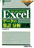 2002/2003/2007対応Excelデータの集計・分析辞典 (Office2007 Dictionary Series)