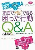 家庭で無理なく対応できる 困った行動Q&A 自閉症の子どものためのABA基本プログラム4 (ヒューマンケアブックス)