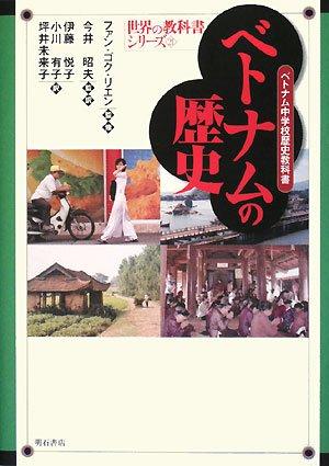 ベトナムの歴史 (世界の教科書シリーズ)の詳細を見る