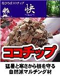 花ひろば ココチップ 『快』(20L)【資材】 マルチング材